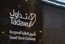 صورة «السوق المالية» تعلن طرح وحدات صندوق الرياض للفرص