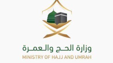 صورة | وزارة الحج تلغي الفترة الفاصله في تصريح العمرة