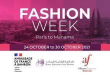 صورة انطلاق النسخة الأولى من أسبوع الموضة من باريس إلى المنامة الأحد القادم من 24 إلى 30 أكتوبر
